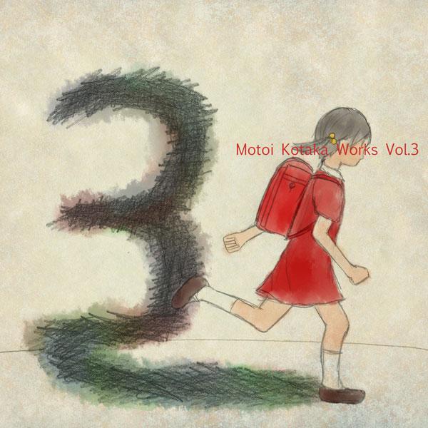 Motoi Kotaka Works Vol.3