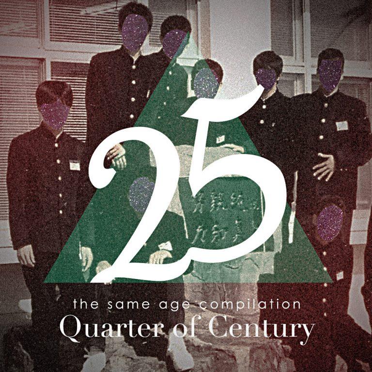 Quarter of Century